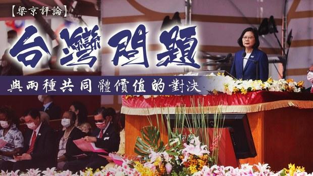 【梁京评论】台湾问题与两种共同体价值的对决