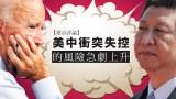 【梁京評論】美中衝突失控的風險急劇上升