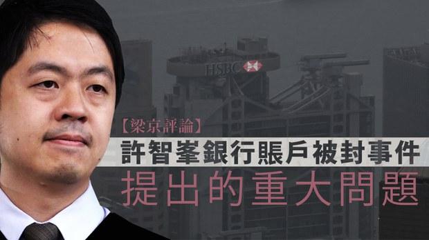 【梁京評論】許智峯銀行賬戶被封事件提出的重大問題