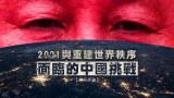 【梁京評論】2021與重建世界秩序面臨的中國挑戰