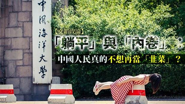 【文韜政論】「躺平」與「內卷」:中國人民真的不想再當「韭菜」?