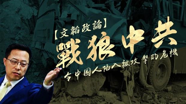 【文韜政論】戰狼中共令中國人陷入被攻擊的危機
