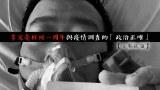 【文韬政论】李文亮枉死一周年与疫情调查的「政治正确」