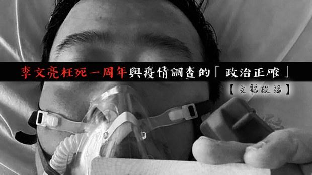 【文韜政論】李文亮枉死一周年與疫情調查的「政治正確」