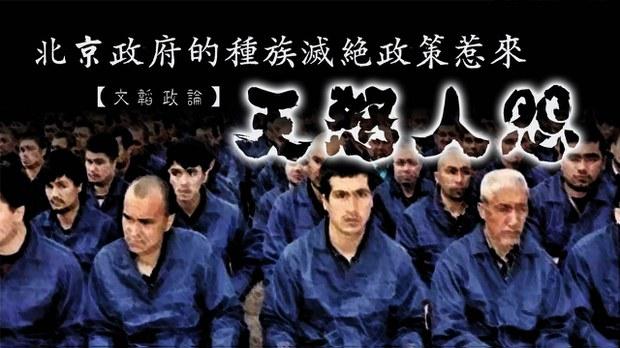 【文韜政論】北京政府的種族滅絕政策惹來天怒人怨