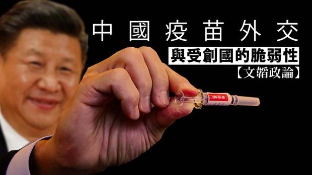 【文韬政论】中国疫苗外交与受创国的脆弱性