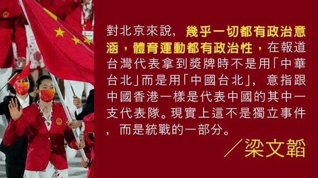 【文韜政論】疫情下東京奧運的政治