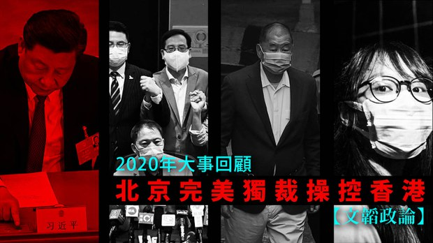 【文韬政论】2020年大事回顾 北京完美独裁操控香港