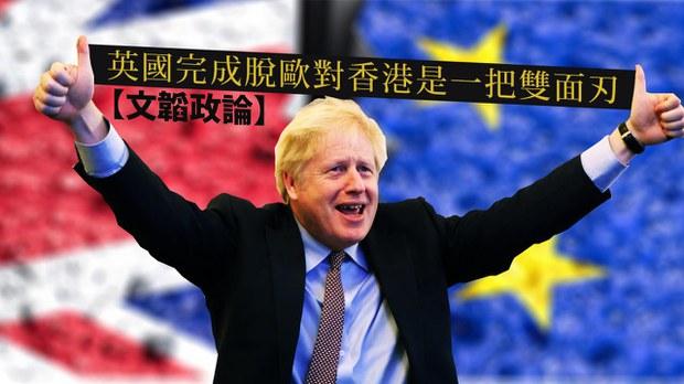【文韜政論】英國完成脫歐對香港是一把雙面刃