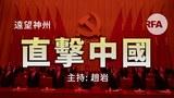 on-china-620.jpg