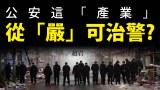 【直擊中國】公安這「產業」 從「嚴」可治警?