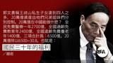 On-China620.jpg