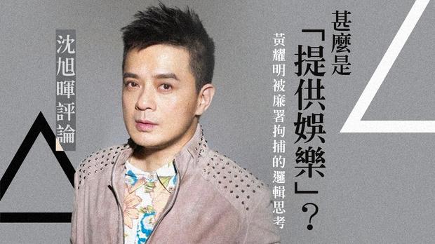 【沈旭暉評論】甚麼是「提供娛樂」? 黃耀明被廉署拘捕的邏輯思考