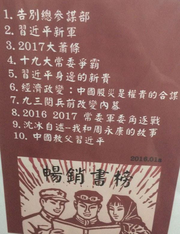 人民公社暢銷書榜。(李建軍攝於2016年1月7日)