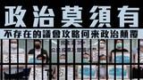 【杜耀明评论】政治莫须有:不存在的议会攻略何来政治颠覆