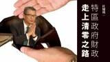 【杜耀明评论】特区政府财政走上清零之路
