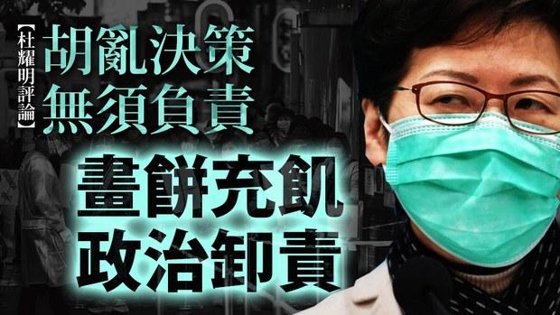 【杜耀明評論】胡亂決策無須負責 畫餅充飢政治卸責