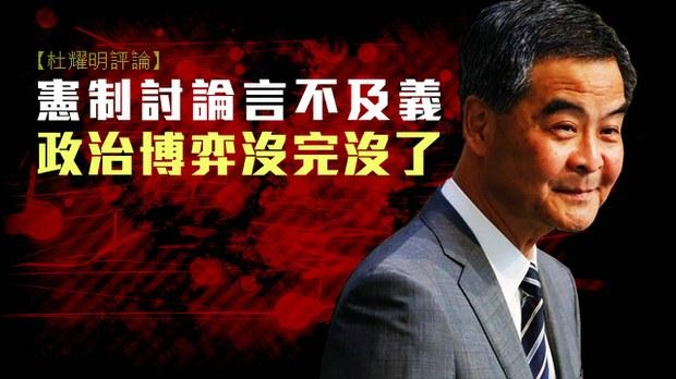 【杜耀明評論】憲制討論言不及義 政治博弈沒完沒了