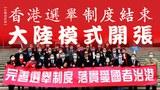 【杜耀明評論】香港選舉制度結束 大陸模式開張