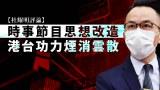 【杜耀明評論】時事節目思想改造 港台功力煙消雲散