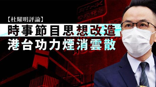【杜耀明评论】时事节目思想改造 港台功力烟消云散