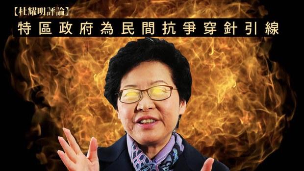 【杜耀明评论】特区政府为民间抗争穿针引线