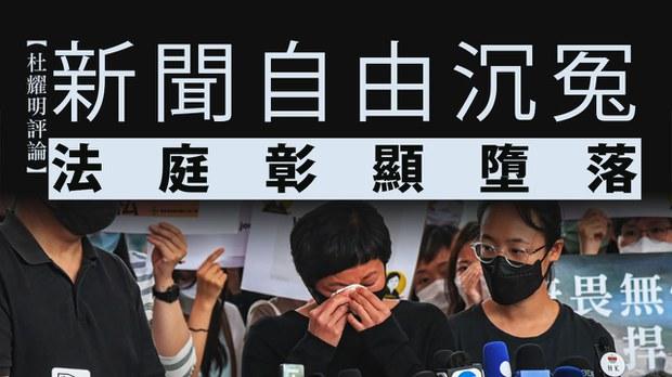 【杜耀明评论】新闻自由沉冤 法庭彰显堕落