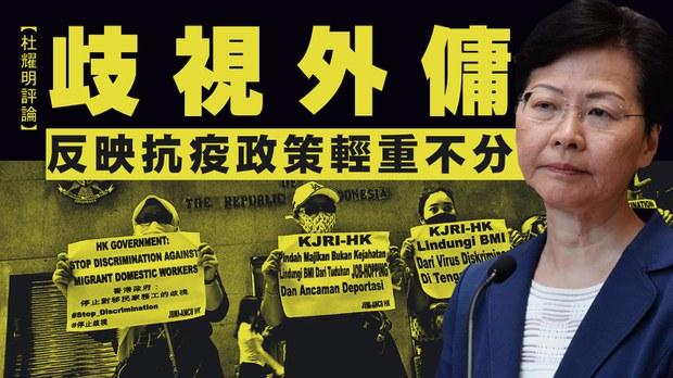 【杜耀明評論】歧視外傭反映抗疫政策輕重不分
