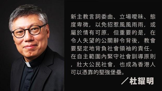 【杜耀明評論】主教言辭即使委曲曖昧,服務港人必須堅定不移