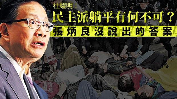 【杜耀明評論】民主派躺平有何不可?張炳良沒說出的答案