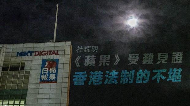 【杜耀明评论】《苹果》受难见证香港法制的不堪