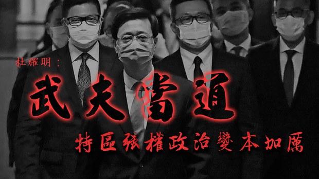 【杜耀明评论】武夫当道,特区强权政治变本加厉