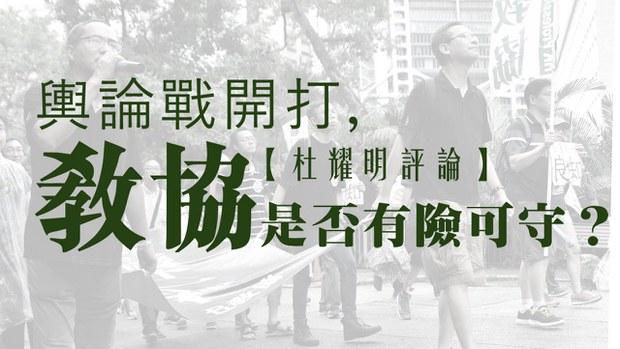 【杜耀明评论】舆论战开打,教协是否有险可守?