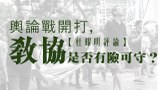 【杜耀明評論】輿論戰開打,教協是否有險可守?