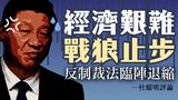 【杜耀明評論】經濟艱難戰狼止步 反制裁法臨陣退縮