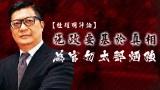 【杜耀明評論】施政要基於真相 為官勿太鄧炳強