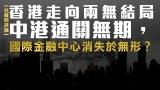 【杜耀明評論】香港走向兩無結局——中港通關無期,國際金融中心消失於無形?