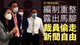 【杜耀明評論】編制重整露出馬腳 裁員偷走新聞自由