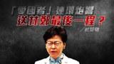 【杜耀明評論】「愛國者」連環炮響送林鄭最後一程?