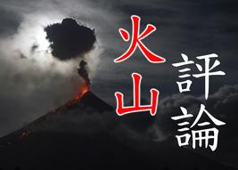 COM_volcano267.jpg