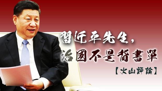 【火山评论】习近平先生,治国不是背书单