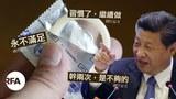 【火山评论】修宪建议 杜蕾斯段子躺著中枪(粤语部制图)