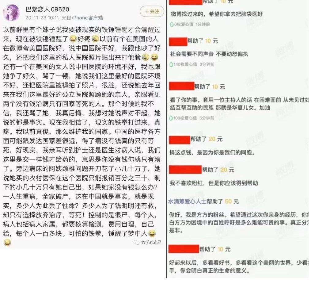 李丹自己的懺悔,以及方方的粉絲們給她捐款和留言。(網上圖片)