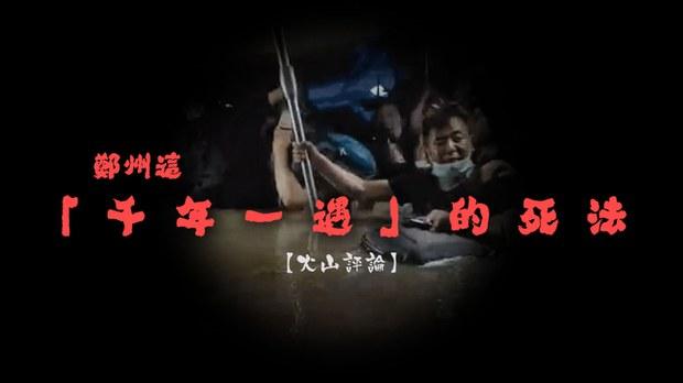 【火山評論】鄭州這「千年一遇」的死法