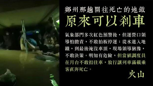 【火山評論】鄭州那趟開往死亡的地鐵原來可以刹車