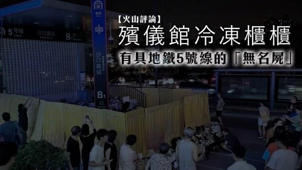 【火山評論】殯儀館冷凍櫃櫃有具地鐵5號線的「無名屍」
