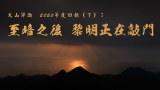 【火山評論・2020年度回顧(下)】至暗之後 黎明正在敲門