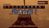 【未普评论】北京政府到底想干甚么?武统台湾?