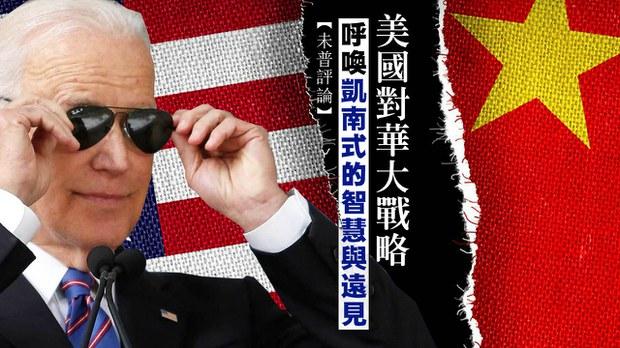 【未普評論】美國對華大戰略呼喚凱南式的智慧與遠見
