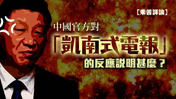 【未普評論】中國官方對「凱南式電報」的反應說明甚麼?
